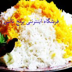 چگونه با خوردن برنج چاق نشویم؟