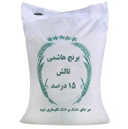 برنج 15 درصد هاشمی