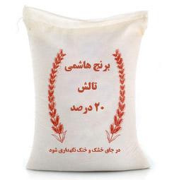 برنج هاشمی 20 درصد خرد