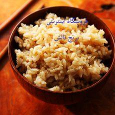 برنج سبوس دار