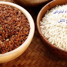 مزایای برنج سبوس دار