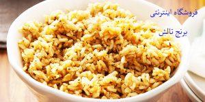 کاهش وزن با خوردن برنج قهوه ای